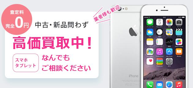 査定料0円 中古新品問わず高価買取中!