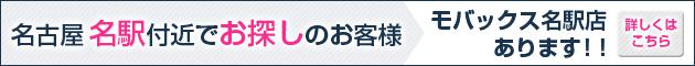 名古屋名駅付近でお探しのお客様 モバックス名駅店あります!